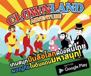 Clown Land