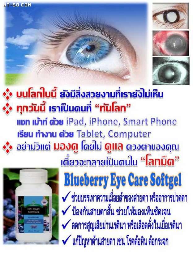 คลับ BT-50-Ranger-อายแคร์ซอฟเจล (Blueberry Eye Care Softgel)-1