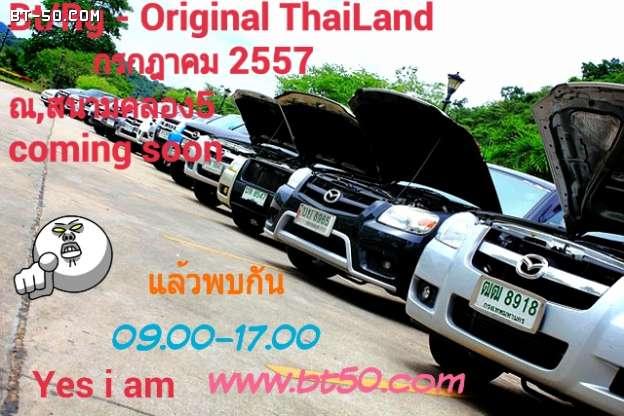คลับ BT-50-Ranger-เชิญร่วมงาน BT-RG Original Thailand 20กรกฏาคม-2