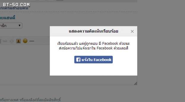 คลับ BT-50-Ranger-เว็บไซต์เราเชื่อมโยงกับ Facebook มากขึ้น-2