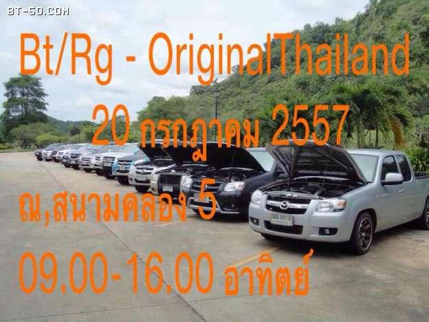 คลับ BT-50-Ranger-เชิญร่วมงาน BT-RG Original Thailand 20กรกฏาคม-3