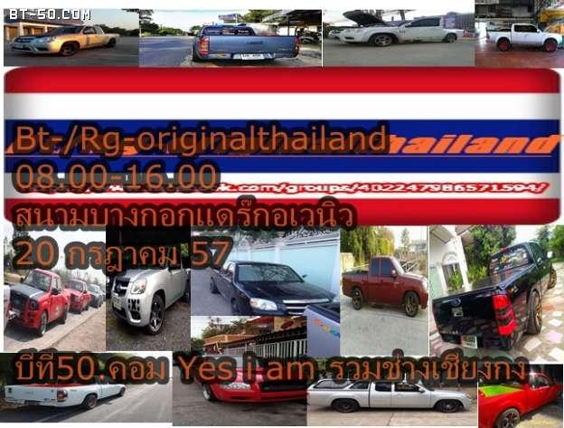 คลับ BT-50-Ranger-เชิญร่วมงาน BT-RG Original Thailand 20กรกฏาคม-1