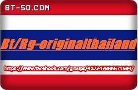 คลับ BT-50-Ranger-เชิญร่วมงาน BT-RG Original Thailand 20กรกฏาคม-5