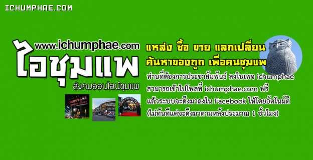 ไอชุมแพ-เชิญประกาศ โฆษณา ฝากซื้อ ขาย แลกเปลี่ยน ฟรีที่ไอชุมแพ-1