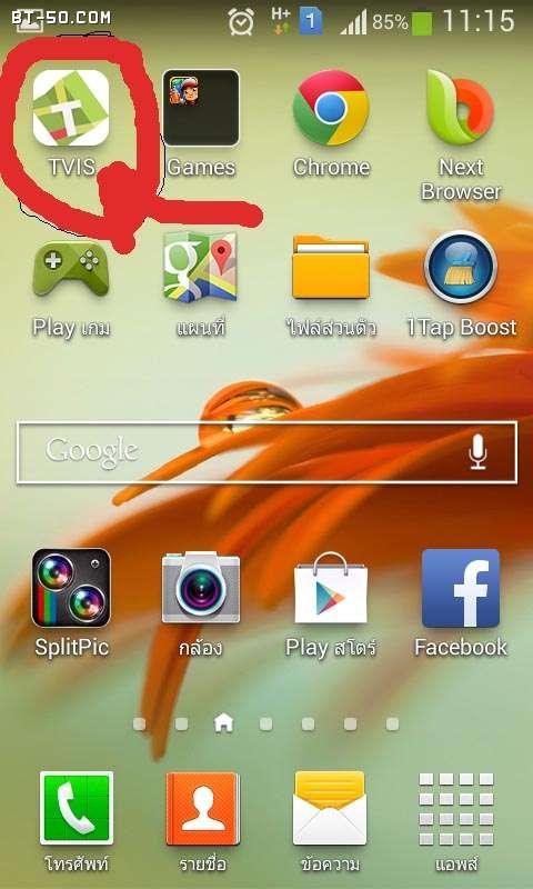 คลับ BT-50-Ranger-App ดูฝนสำหรับคนใช้ Android (แอนดรอยด์)-3